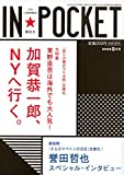 IN★POCKET 2016年 9月号