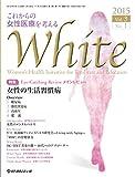 WHITE 2015年5月号(Vol.3 No.1) [雑誌]