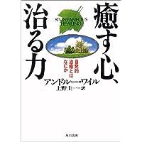 癒す心、治る力 (角川文庫ソフィア)