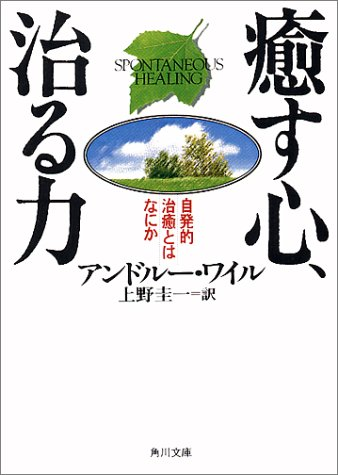 癒す心、治る力―自発的治癒とはなにか (角川文庫ソフィア)
