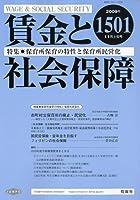 賃金と社会保障 2009年 11/10号 [雑誌]