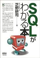 SQLがわかる本