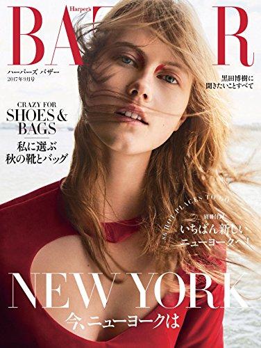 Harper's BAZAAR (ハーパーズバザー) 2017年09月号
