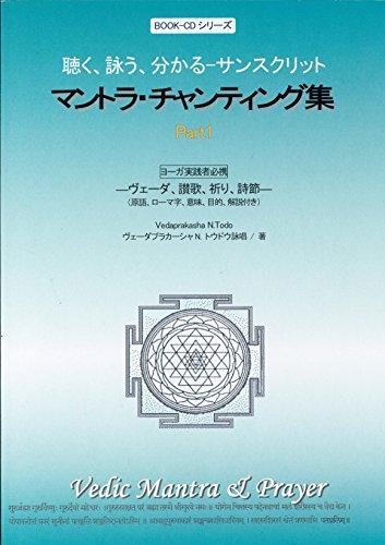 [BOOK-CD] マントラ・チャンティング集パート1(30曲・解説書、テキスト付き/サンスクリット語/ヨーガ実践者必携)~Vedic Mantra & Prayer?Original recording