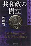 共和政の樹立 小説フランス革命 12 (集英社文庫)