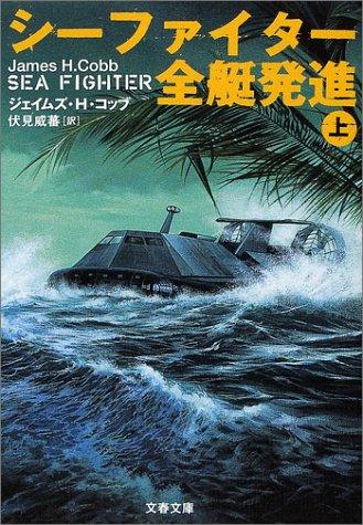 シーファイター全艇発進〈上〉 (文春文庫)の詳細を見る