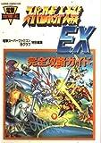 スーパーロボット大戦EX 完全攻略ガイド (電撃攻略王)