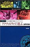 行き先選びの超カタログブック〈vol.4〉アクティビティで選ぶ世界の旅 (行き先選びの超カタログブック (Vol.4))