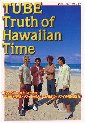 ムック TUBE Truth of Hawaiian Time (シンコー・ミュージックMOOK)
