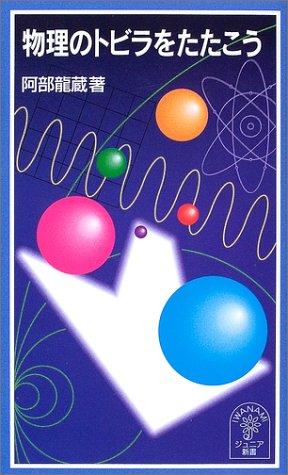 物理のトビラをたたこう (岩波ジュニア新書)の詳細を見る