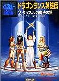 ドラゴンランス英雄伝 (2) (富士見文庫―富士見ドラゴンノベルズ)