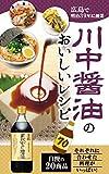 お醤油の本「川中醤油のおいしいレシピ70」