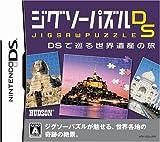 「ジグソーパズルDS DSで巡る世界遺産の旅」の画像