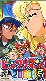 ビックリマン2000 星戦士編(2) [VHS]