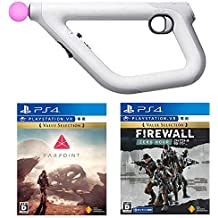 PlayStation VR シューティングコントローラー(VR専用)(Amazon.co.jp限定特典) + Firewall Zero Hour Value Selection + Farpoint Value Selection セット