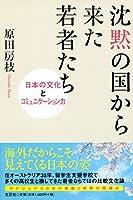 沈黙の国から来た若者たち 日本の文化とコミュニケーション力