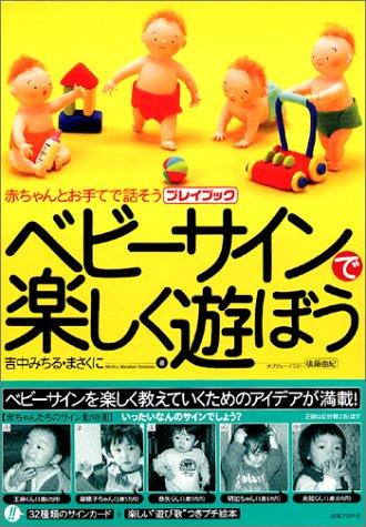 ベビーサインで楽しく遊ぼう—赤ちゃんとお手てで話そうプレイブック