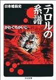 テロルの系譜―日本暗殺史 (ちくま文庫)