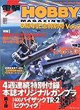 電撃HOBBY MAGAZINE 創刊6周年記念号 Vol.2 (電撃ムックシリーズ)