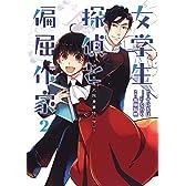 女学生探偵と偏屈作家 (2) ―明尾高屋上投身事件 (下)― (電撃コミックスNEXT)
