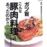 ガツ旨こんな豚肉料理あったのか!! (Inforest mook―西川治の食材まるごとシリーズ)