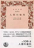 人間の権利 (1971年) (岩波文庫) ()