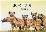 ありづか (絵本アフリカのどうぶつたち第1集・ライオンのかぞく)
