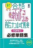 新・合格できる韓国語能力試験 TOPIKI 必修単語集