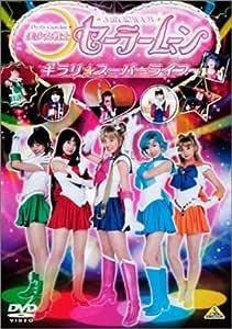 美少女戦士セーラームーン キラリ☆スーパーライブ [DVD]