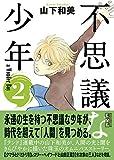 不思議な少年(2) (講談社漫画文庫)
