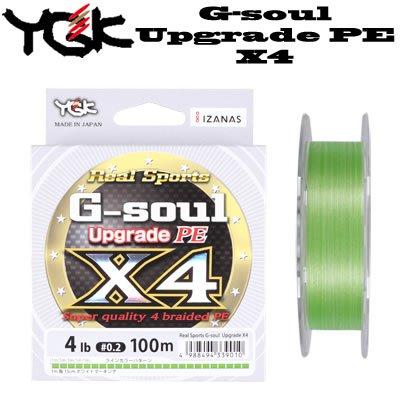 YGKよつあみ G-soul X4 アップグレード