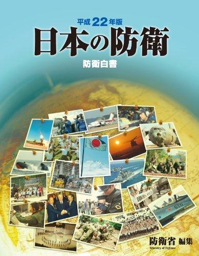 日本の防衛 平成22年版―防衛白書 (2010)の詳細を見る