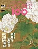 週刊ニッポンの国宝100 Vol.29 [雑誌]