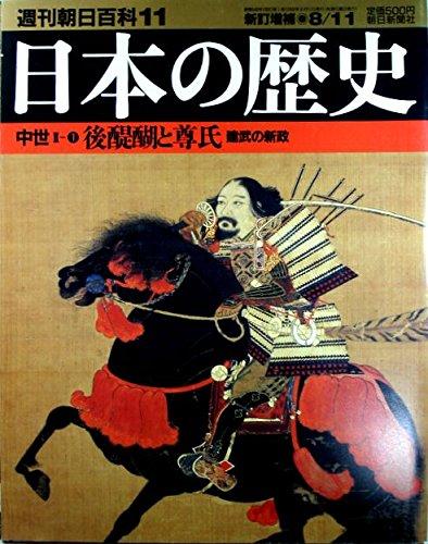 週刊朝日百科11 日本の歴史 中世Ⅱ-①後醍醐と尊氏 建武の新政