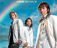 w-inds.「変わりゆく空」のCDジャケット