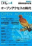 DHjp No.4 オープンアクセスの時代