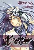 ジョーカー(7) Χ(カイ)の歌声 (ウィングス・コミックス)