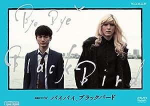 【Amazon.co.jp限定】連続ドラマW バイバイ,ブラックバード DVD BOX(L盤ビジュアルシート付き)