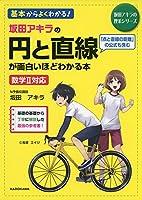 坂田アキラの 円と直線が面白いほどわかる本 (坂田アキラの理系シリーズ)