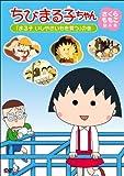 ちびまる子ちゃん さくらももこ脚本集 「まる子 いしやきいもを買う」の巻 [DVD]