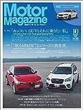 Motor Magazine (モーターマガジン) 2018年10月号 [雑誌]