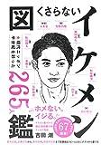 くさらない「イケメン」図鑑