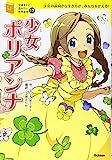 少女ポリアンナ (10歳までに読みたい世界名作)