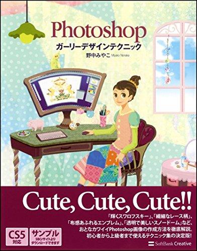 Photoshop ガーリーデザインテクニックの詳細を見る