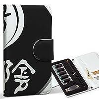 スマコレ ploom TECH プルームテック 専用 レザーケース 手帳型 タバコ ケース カバー 合皮 ケース カバー 収納 プルームケース デザイン 革 その他 陰陽 白 黒 ブラック 007467