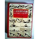 ハタヨガの真髄―600の写真による実技事典 (1980年)