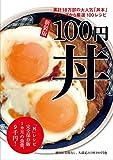 新装版 100 円丼 (TWJ BOOKS)