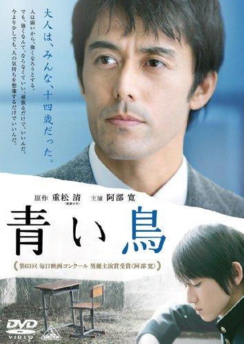 青い鳥 [DVD]