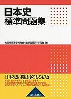 日本史標準問題集