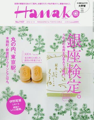 Hanako(ハナコ) 2016年 4/14 号 [雑誌]の詳細を見る